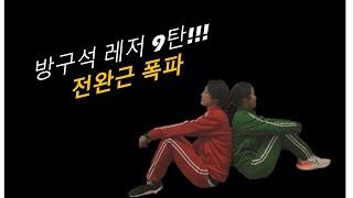 지도자 1&2의 방구석 레저 !!!