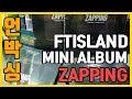 [언박싱#1] FTISLAND 'ZAPPING' 앨범 언박싱