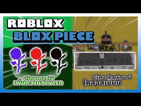 Roblox: Blox Piece ไขปริศนาดอกไม้ 3 สีและสัญลักษณ์แห่งอิสระ!! วิธีหาดอกไม้และหมวกนักรบของลูซี่!?
