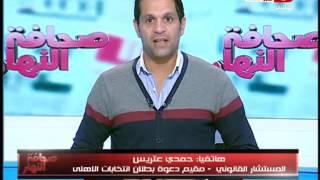 صحافة النهار |  شاهد ماذا قال المستشار القانوني حمدي عتريس مقيم دعوة بطلان انتخابات الأهلي