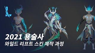 용술사 탄생 과정 | 스킨 제작 뒷이야기 - 리그 오브 레전드: 와일드 리프트