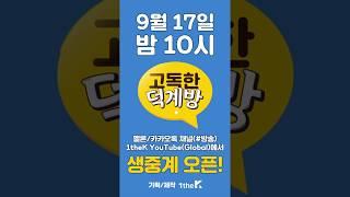 [Teaser] STAR MEME CHAT(고독한 덕계방) _ GOT7(갓세븐)