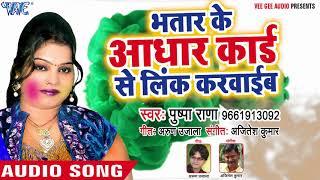 आगया Pushpa Rana का सुपरहिट होली गीत 2018 - Bhatar Ke adhar Card Se - Bhojpuri Holi Songs 2018