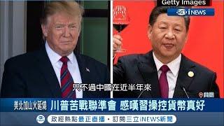 G20前川普先對習近平嗆聲:不來就加稅 中國拿黃金當保命符開始去美元化│記者劉如穎│【國際局勢。先知道】20190611│三立iNEWS