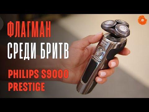 Электробритва PHILIPS с БЕСПРОВОДНОЙ ЗАРЯДКОЙ | Обзор S9000 Prestige | COMFY