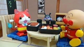 アンパンマンアニメおもちゃ アンパンマンとジバニャンのお寿司やドーナツやうな重をバイキンマンが食べちゃったよぉ~♪ドラえもんもいるよ♪Anpanman♪ゆうぴょん♪♪304 thumbnail