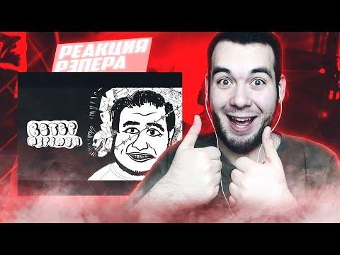 Реакция на Oxxxymiron feat. Самариддин Раджабов - Ветер Перемен (2 раунд 17ib)