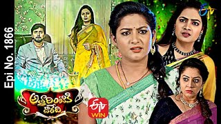 Attarintiki Daredi | 19th January 2021 | Full Episode No 1866 | ETV Telugu