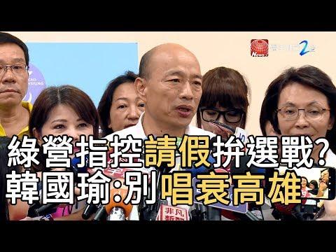 綠營指控請假拚選戰? 韓國瑜 : 別唱衰高雄|寰宇新聞20190918