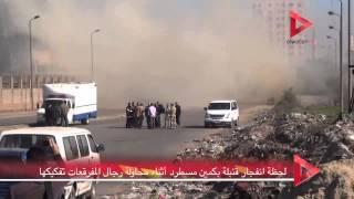 لحظة إنفجار قنبلة بكمين مسطرد أثناء محاولة رجال المفرقعات تفكيكها