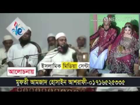 Mufti Amjad HOSSAIN ASHRAFI ABOUT GIYASUDDIN TAHERI