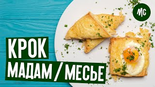 КРОК МАДАМ КРОК МЕСЬЕ французский горячий бутерброд от Marco Cervetti