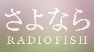 さよなら/RADIO FISH