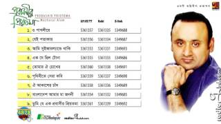 Probashir Priotoma | Mazharul Alam | Full Album | Audio Jukebox