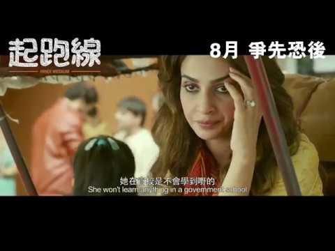 起跑線 (Hindi Medium)電影預告