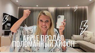 ПРОДАЛИ ПОЛОМАННЫЙ IPHONE 12 PRO MAX в ОФИЦИАЛЬНОМ МАГАЗИНЕ APPLE в ДУБАИ
