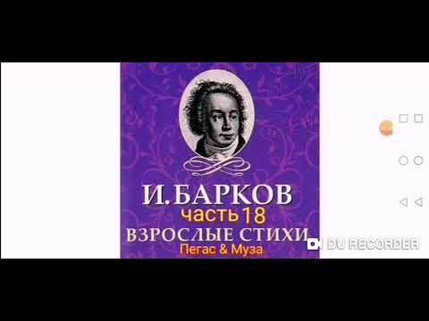 Часть18--Е@-ЁНА МАТЬ--И. Барков