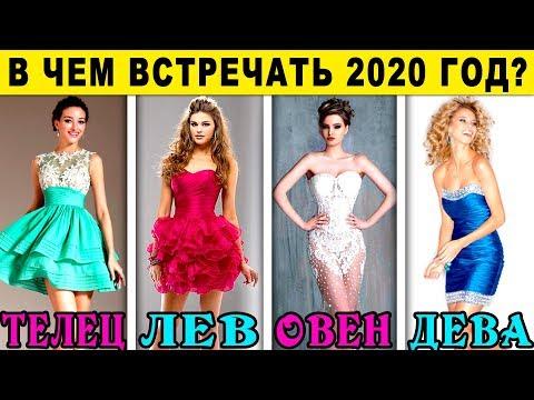 В ЧЕМ ВСТРЕЧАТЬ НОВЫЙ 2020 год КРЫСЫ РАЗНЫМ ЗНАКАМ ЗОДИАКА. Гороскоп на 2020 год. Что вас ждет 2020