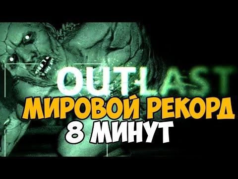 ОН ПРОШЕЛ Outlast ЗА 8 МИНУТ! - Мировой рекорд в Outlast 1