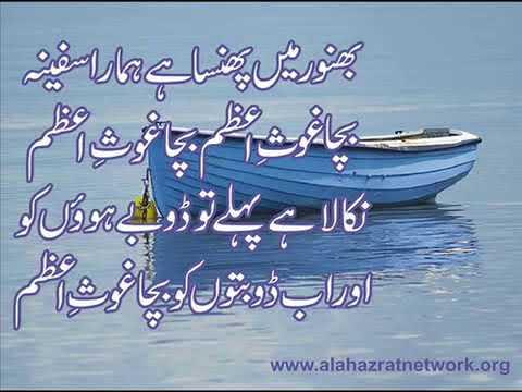 Sarkar-e-ghous-e-azam nazre karam khudara||