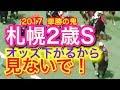 【競馬予想】札幌2歳ステークス2017 この動画見つけた人おめでとう 穴馬 イチオシ大…