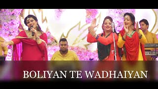 BOLIYAN TE WADHAIYAN || ਬੋਲੀਆਂ ਅਤੇ ਵਧਾਈਆਂ || TRADITIONAL PUNJABI SONG || NIDHI SAHIL || WEDDING SONG
