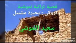 """سعيد اللموشي- قصبة ركروكي - """" بحيرة مشنتل """" - Gasba rakrouki - Saïd LEMOUCH - Bhiret mchantel"""