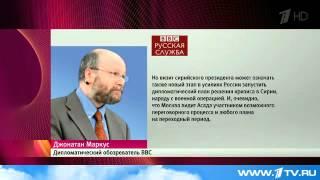 Мировые СМИ комментируют визит Башара Асада в Москву