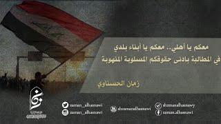 كلام مهم جدا لسماحة الشيخ الحسناوي بخصوص الاوضاع الراهنة في العراق الحبيب