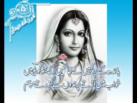Kadi Aa Mil Sanwal Yaar We | Urdu Poetry