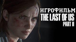 ИГРОФИЛЬМ The Last Of Us 2 все катсцены на русском прохождение без комментариев
