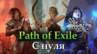 Path of Exile с нуля — гайд для новичков! Просто и доступно о ключевых механиках PoE.
