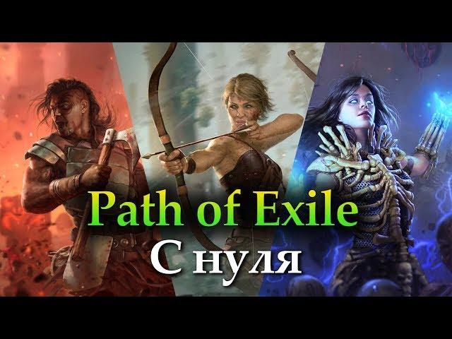 Path of Exile (видео)
