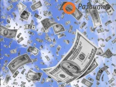 Визуализация и аффирмации для притяжения денег