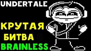 Undertale - Battle with Brainless   КРУТАЯ БИТВА