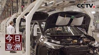 《今日亚洲》全球车企艰难复工 面临更艰巨挑战 20200428 | CCTV中文国际