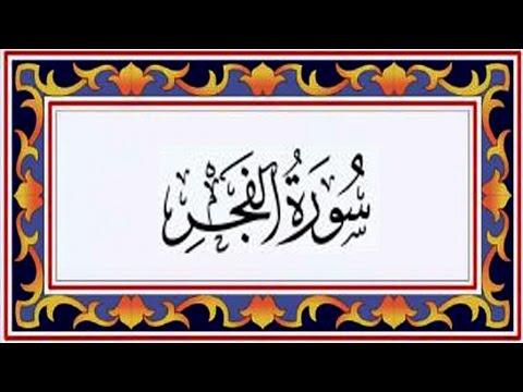 Surah AL FAJR(the Dawn) سورة الفجر - Recitiation Of Holy Quran - 89 Surah Of Holy Quran
