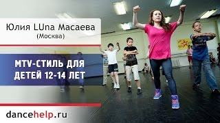 MTV-стиль для детей 12-14 лет. Юлия LUna Масаева, Москва