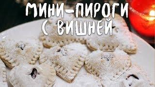 Мини-пироги-сердечки с вишней ко Дню Валентина (веган)