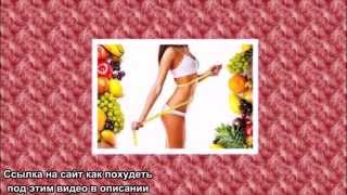 постер к видео похудеть без диет и таблеток