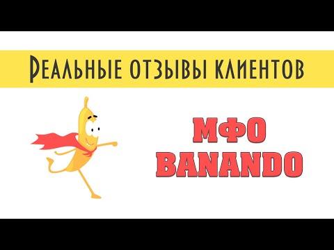 Banando займ - отзывы реальных людей | МФО Банандо