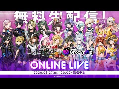 2020年5月1日(金) TOKYO MX「D4DJ TV 特別編」にて放送された、「ロストディケイド & D4DJ Groovy Mix Presents ONLINE LIVE」のアーカイブ映像第3回を特別公開!