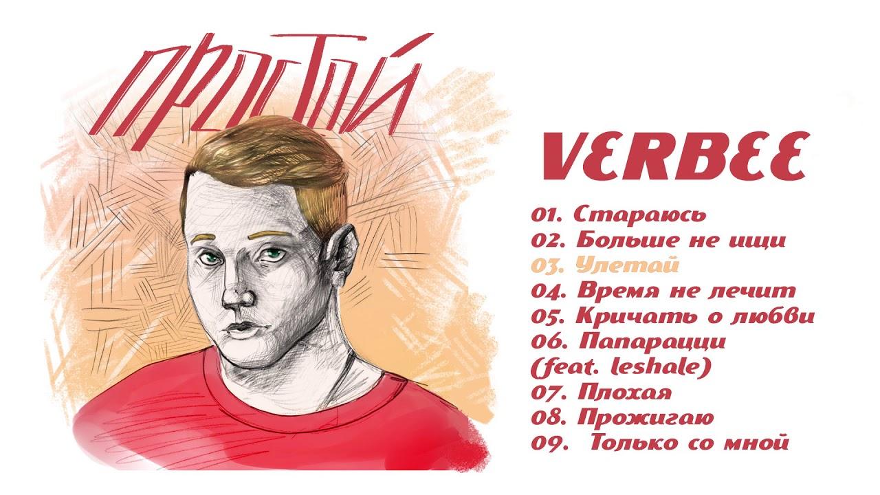 VERBEE - Простой (Премьера альбома, 2019)