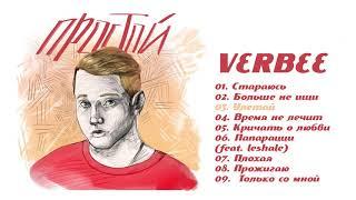 VERBEE - Простой Премьера альбома, 2019
