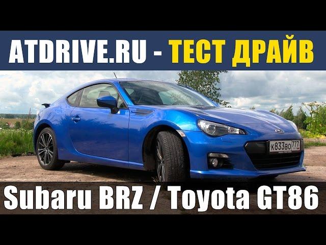 BRZ / GT86 / Scion FR-S - Тест-драйв от ATDrive.ru