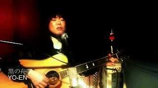 野坂昭如さんの黒の舟唄を歌ってみました。