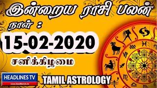 13-2-2020 இன்றைய ராசிபலன் 15-2-2020 | Today rasi palan 15:2:2020 | Daily rasi Palan Saturday 15:2:20