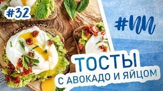 Рецепт тостов с авокадо и яйцом пашот. Как готовить яйцо пашот? [Рецепты Елены Чазовой]