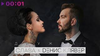 Download Денис Клявер & Слава - Дружба? | Official Audio | 2019 Mp3 and Videos