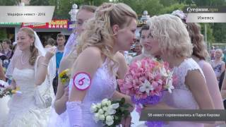 Марафон невест состоялся в Ижевске